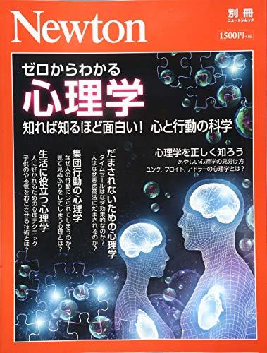 Newton別冊『ゼロからわかる心理学』 (ニュートン別冊)