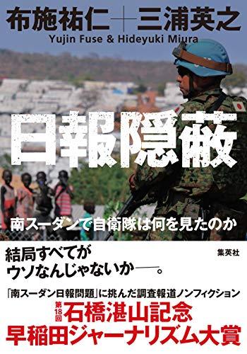 日報隠蔽 南スーダンで自衛隊は何を見たのかの詳細を見る