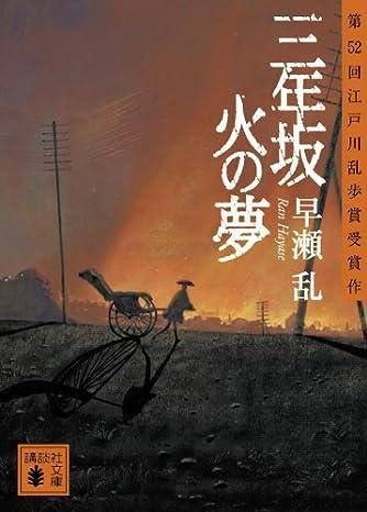 三年坂 火の夢 (講談社文庫)