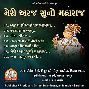 Meri Araj Suno Maharaj Swaminarayan Kirtan