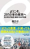 ようこそ、2050年の東京へ 生き残る不動産 廃墟になる不動産 (イースト新書)