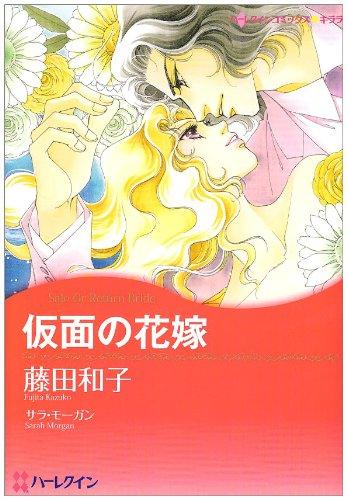 仮面の花嫁 (ハーレクインコミックス・キララ)