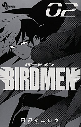 BIRDMEN (2) (少年サンデーコミックス)