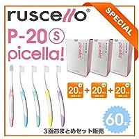 GC ジーシー ルシェロ歯ブラシ<P-20>ピセラ S やわらかめ 1函20本入×3函セット