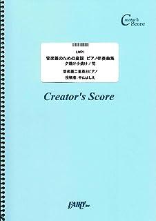 管楽器のための童謡 ピアノ伴奏曲集(夕焼け小焼け/花)/管楽器二重奏とピアノ (LWP1)[クリエイターズ スコア]