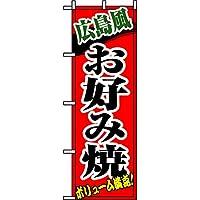 のぼり 8140 広島風お好み焼