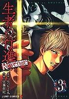 生者の行進 Revenge 第03巻
