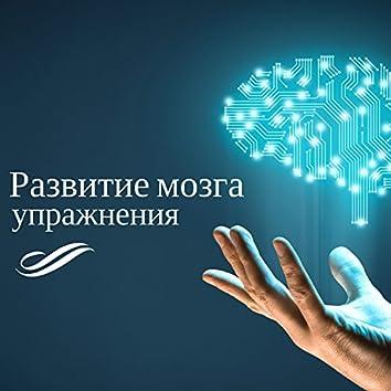 Развитие мозга упражнения - Техника релаксации