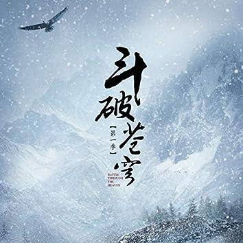 《鬥破蒼穹》電視劇歌曲專輯