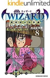 WIZARD/ウィザード -魔術師の助手編- 8巻 表紙画像