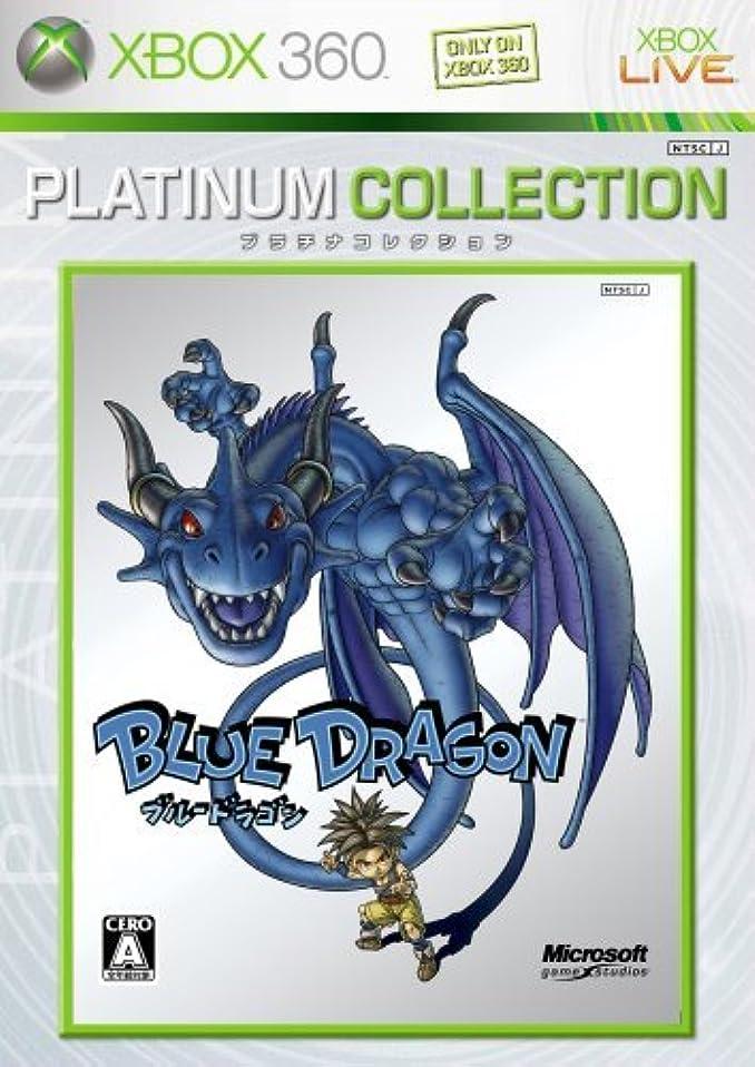 蛾加速する国旗Blue Dragon (Platinum Collection) [Japan Import] [並行輸入品]