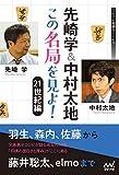 先崎学&中村太地 この名局を見よ! 21世紀編 (マイナビ将棋BOOKS)