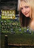 大人への階段―テキサスの恋〈8〉 (ハーレクインSP文庫)