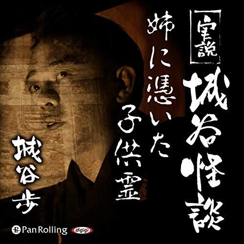 『実説 城谷怪談「姉に憑いた子供霊」』のカバーアート