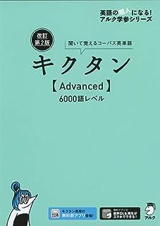 【音声DL・赤シート付】改訂第2版キクタン【Advanced】6000語レベル (アルク学参シリーズ)