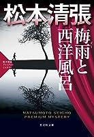 梅雨と西洋風呂: 松本清張プレミアム・ミステリー (光文社文庫プレミアム)