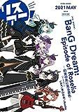 リスアニ! Vol.44(M-ON! ANNEX 656号)