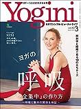 Yogini(ヨギーニ) 2021年3月号 Vol.80(ヨガの呼吸『全集中』の作り方)[雑誌]