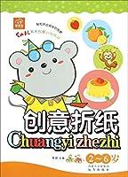 幼儿美术创意训练游戏:创意折纸(2-6岁)