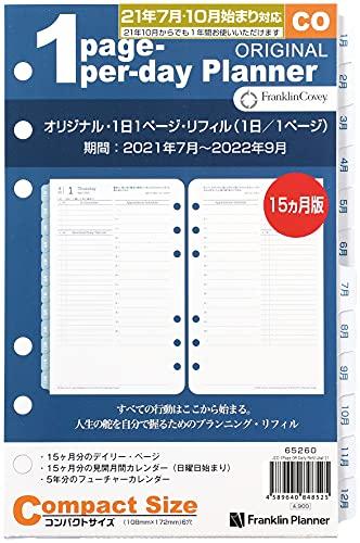 フランクリン・プランナー オリジナル・1日1ページデイリー・リフィル 2021年7月10月始まり兼用15ヶ月版 コンパクトサイズ 65260