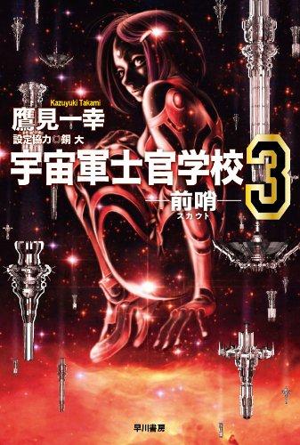 宇宙軍士官学校―前哨― 3 (ハヤカワ文庫JA)