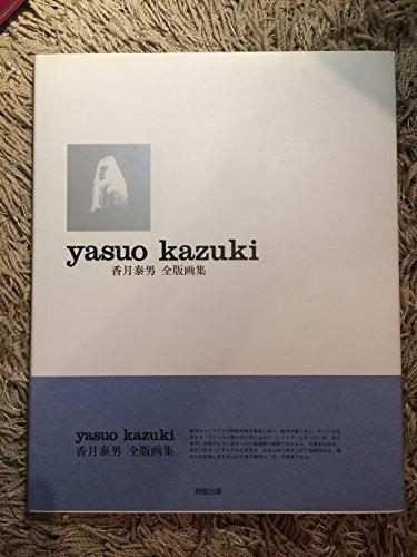 香月泰男 全版画集の詳細を見る