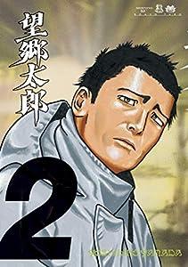 望郷太郎 2巻 表紙画像