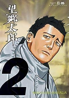 [山田芳裕]の望郷太郎(2) (モーニングコミックス)