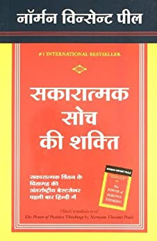 Sakaratmak Soch Ki Shakti (Hindi) by [Norman Vincent Peale]