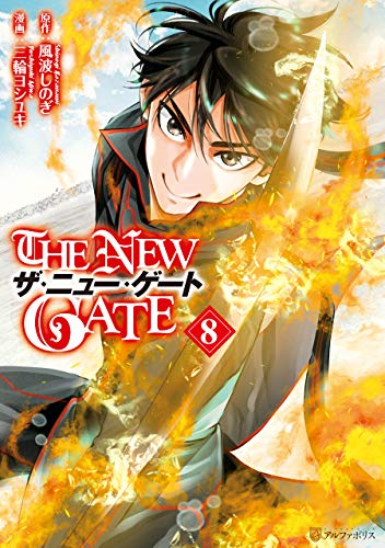 THE NEW GATE 第01-08巻 [The New Gate vol 01-08]