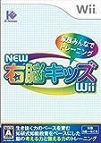 「NEW 右脳キッズ Wii」の画像