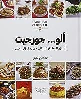 Allo...Geogette - ألو...جورجيت - اسرار المطبخ اللبناني من جيل الى جيل