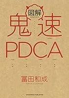 """""""図解 鬼速PDCA"""""""