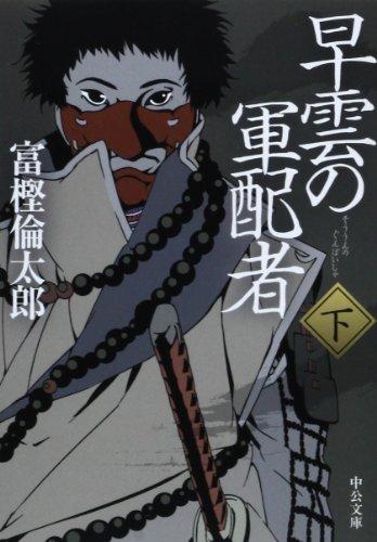 早雲の軍配者(下) (中公文庫)