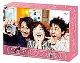 シェアハウスの恋人 Blu-ray BOX[Blu-ray/ブルーレイ]