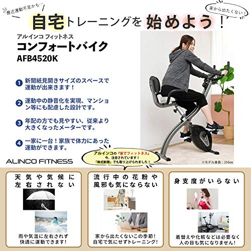 ALINCO(アルインコ)『コンフォートバイク(AFB4520K)』