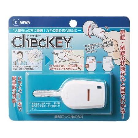 MIWA カギの閉め忘れ防止グッズ 4497376 CHECKEY