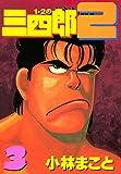 1・2の三四郎2(3) (ヤングマガジンコミックス)