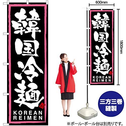 のぼり旗 韓国冷麺(桃枠・黒) TN-194 (三巻縫製 補強済み)