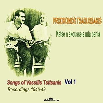 Katse n' akouseis mia penia: Songs of Vassilis Tsitsanis (Recordings 1946-1949) Vol. 1