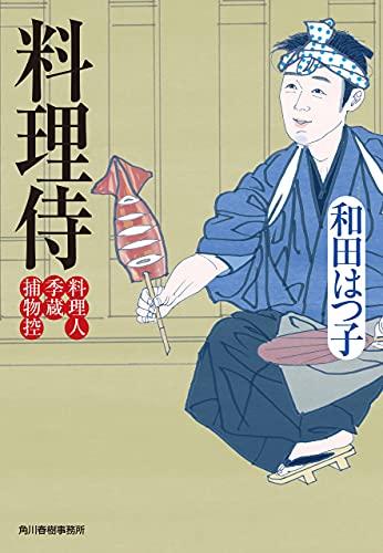 料理侍 料理人季蔵捕物控 (時代小説文庫)