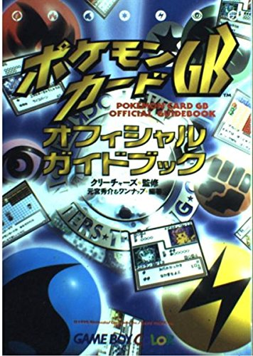 ポケモンカードGBオフィシャルガイドブック