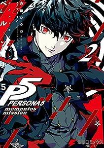 ペルソナ5 メメントスミッション2 (電撃コミックスNEXT)
