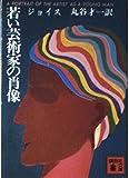 若い芸術家の肖像 (講談社文庫)