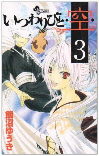 いつわりびと・空・ 3 (少年サンデーコミックス)