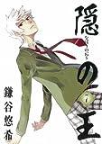 隠の王 7 (7) (Gファンタジーコミックス)