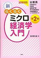 試験対応 新・らくらくミクロ経済学入門 第2版
