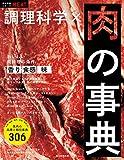調理科学×肉の事典
