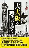 大大阪の時代を歩く (歴史新書)