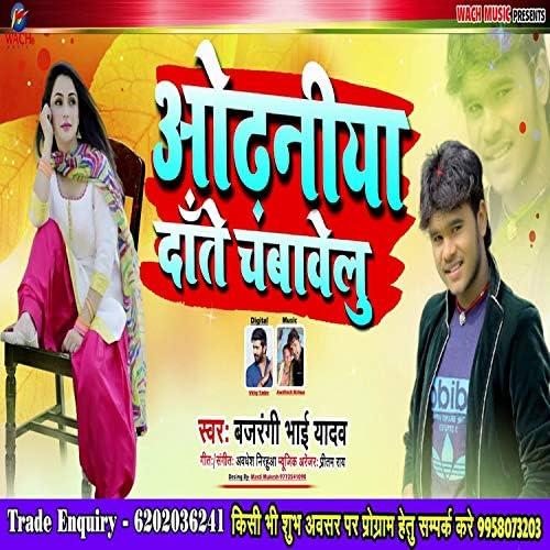 Bajrangi Bhai Yadav
